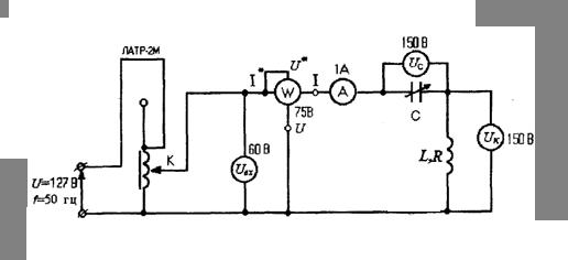 2)Блок конденсаторов С со ступенчатой регулировкой в пределах (0... 1. 3)Лабораторный автотрансформатор(ЛАТР - 2М).