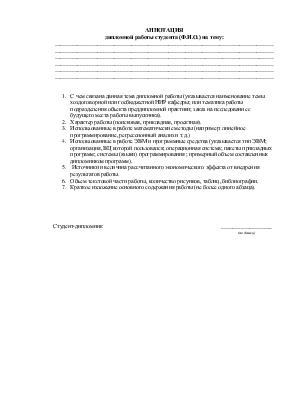 Тезисы для написания аннотации дипломной работы