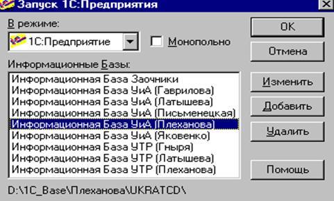 Руководство Пользователя Предприятие 1с 7.7 - фото 9