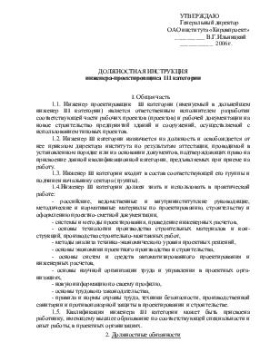 Должностная инструкция секретаря судьи в районном суде