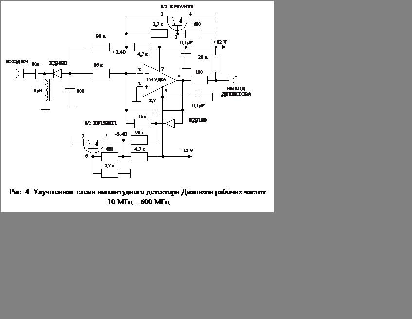 Подпись:  Рис. 4. Улучшенная схема амплитудного детектора Диапазон рабочих частот 10 МГц – 600 МГц