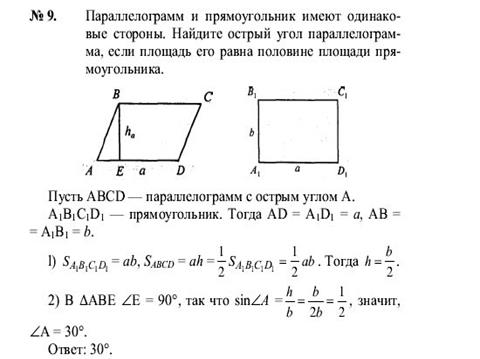 ГДЗ. Геометрия. 9 класс. №9