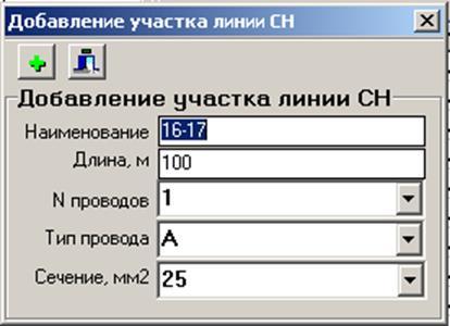 Добавление участка линии СН.bmp