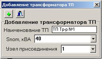 Добавление трансформатора ТП.bmp