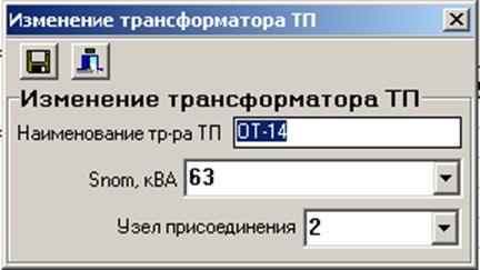 Изменение трансформатора ТП.bmp