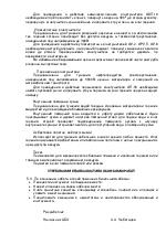 инструкция по охране труда помощника руководителя - фото 5