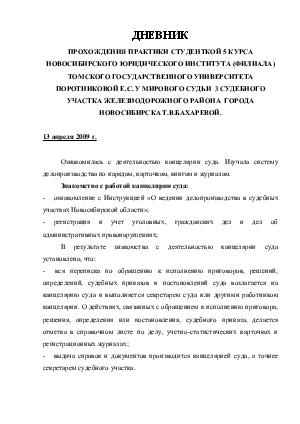 Отчет практика мировой суд 1315