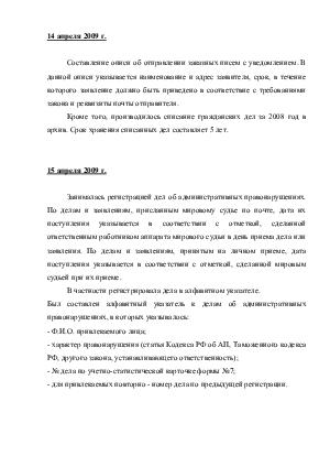 Отчет практика мировой суд 5347