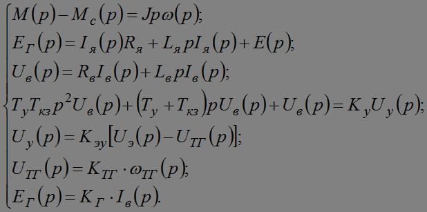 Запишем уравнение (60) – (65)