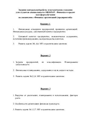 Финансы организаций предприятий