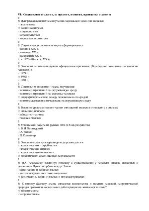 ответы на тесты по политологии за 2011год