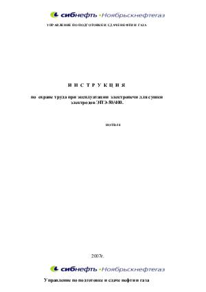 Инструкция По Охране Труда При Производстве Электромонтажных Работ - фото 3