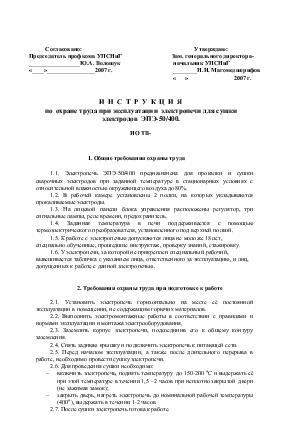 Начальник Склада Инструкция По Охране Труда