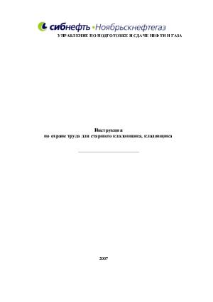 типовая инструкция по охране труда для кладовщика - фото 10