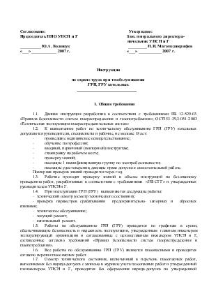Инструкция по охране труда для оператора котельной установки