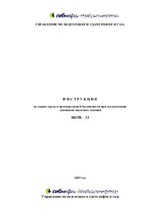 инструкции по промышленной безопасности по профессиям - фото 11