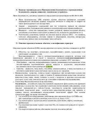 Сертификация оборудования для применения на ОПО.
