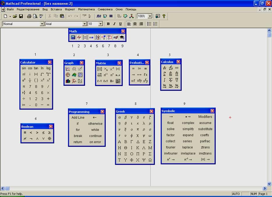 mathcad 2001 professional русская версия скачать торрент