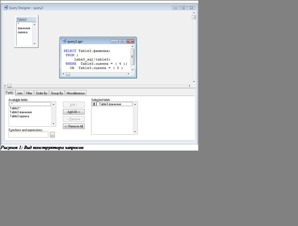 Подпись:  Рисунок 5: Вид конструктора запросов