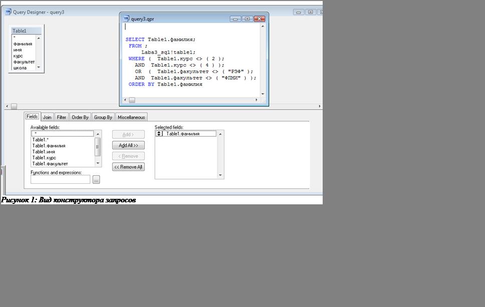 Подпись:  Рисунок 7: Вид конструктора запросов