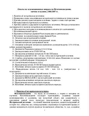 Специфика источниковедческого анализа конституционных актов .