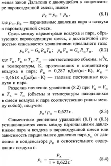 Основные уравнения при расчете