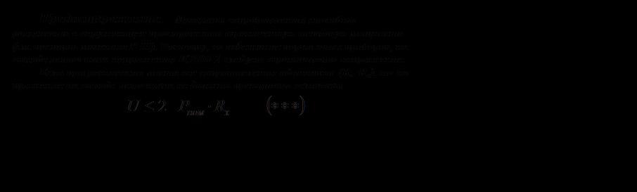Подпись: Предостережение.  Магазины сопротивлений способны рассеивать в окружающее пространство ограниченную тепловую мощность (см. паспорт магазина Р-33). Поэтому, во избежание порчи этих приборов, на выходе источ-ника напряжения ИЭПП-2 следует ограничивать напряжение.Если при равновесии моста все сопротивления одинаковы  (Ri=Rx), то на-пряжение на выходе источника не должно превышать величины