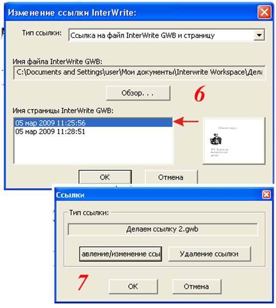 Драйвер Для Интерактивной Доски Interwrite Linux - braitek
