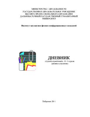 Отчёт по педагогической практике психолога merpibaldncalab s blog  отчёт по педагогической практике психолога