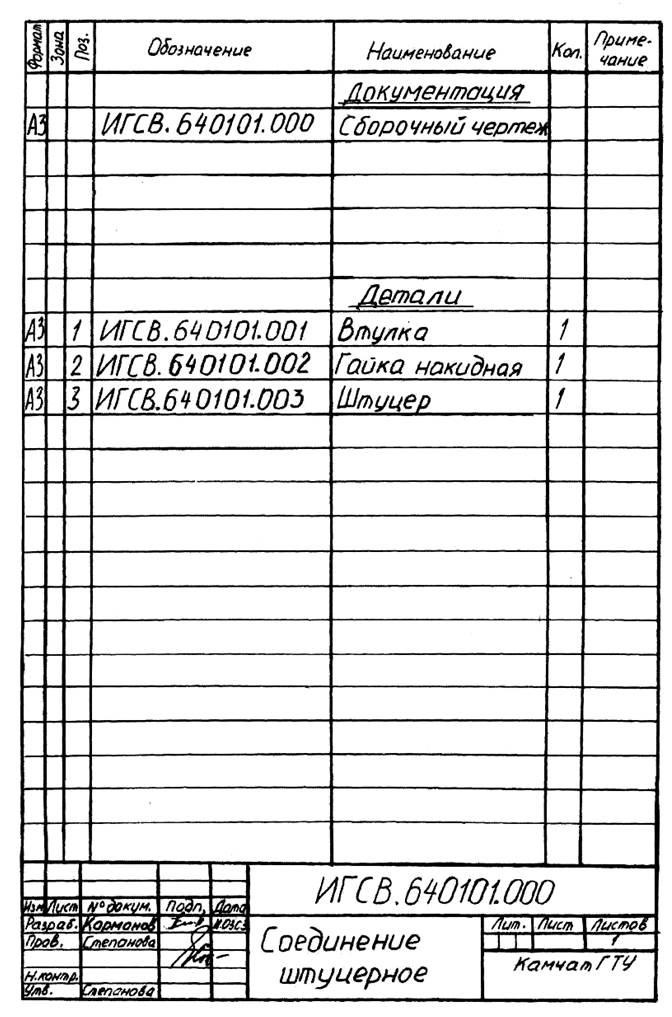 Методические указания по выполнению контрольных работ по  Методические указания по выполнению контрольных работ по дисциплинам Начертательная геометрия Инженерная графика Начертательная геометрия