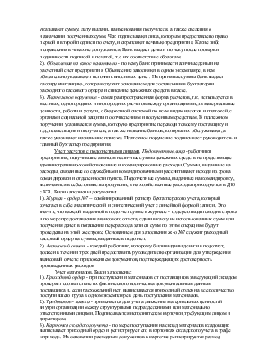 Отчет по практике в бухгалтерии бюджетного учреждения niindisp s  Отчет по практике в бюджетном учреждении Муниципальное учреждение финансовый отдел администрации города Медногорска является самостоятельным отделом Отчет