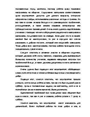 Анализ внеклассного мероприятия схема 626