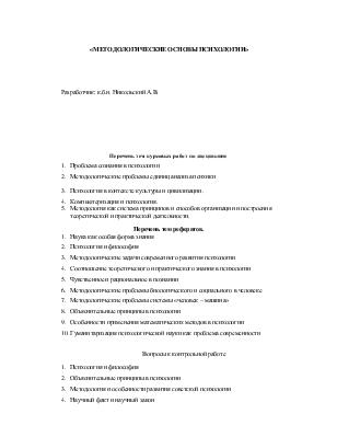 курсовые работы по психологии:
