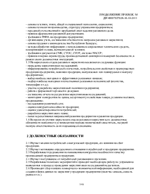 должностная инструкция начальника сектора рекламы
