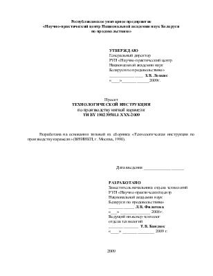 Технологическая Инструкция По Производству Масла Подсолнечного - фото 9
