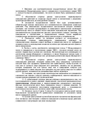128 статья: