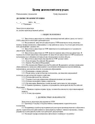 должностная инструкция заместителя директора по научно-методической работе - фото 5