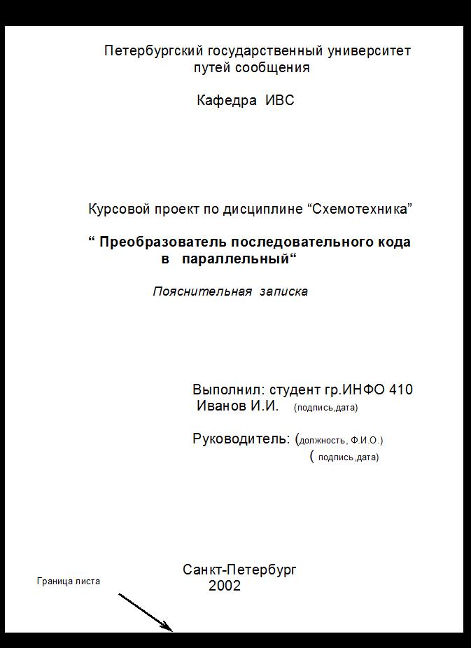 пояснительная записка титульный лист образец - фото 11