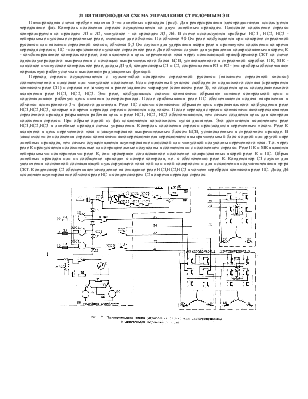 Пятипроводная схема управления