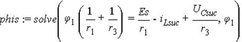phis := solve(phi[1]*(1/r[1]+1/r[3]) = Es/r[1]-i[Lsuc]+U[Csuc]/r[3], phi[1])
