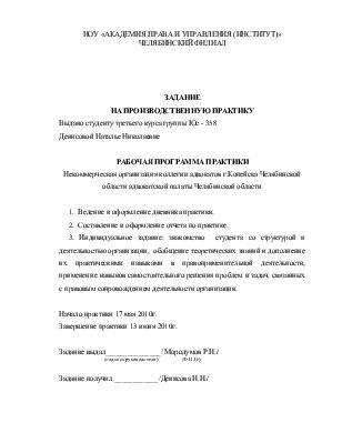 Практика в адвокатском кабинете отчет 4438