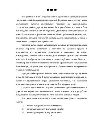 Отчет по преддипломной практике в Негосударственном учреждении  Отчет по преддипломной практике в Негосударственном учреждении здравоохранения Отделенческая больница на станции Комсомольск ОАО Российские железные
