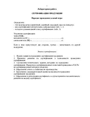 Шаг 5. Проведение сертификационных испытаний