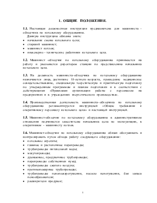 Машинист-обходчик По Котельному Оборудованию Должностная Инструкция img-1