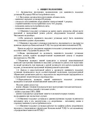 Оператор Водозабора Должностная Инструкция - фото 9
