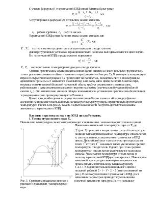 Схема простейшей паротурбинной ...