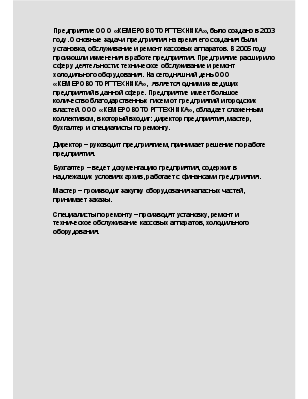 Производственная практика на предприятии отчёт Образование и обучение Отчет Производственная структура Производственная практика на предприятии ООО по предмету Отчет о прохождении практики