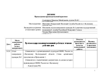 отчет по производственной практике юриста у ип образец - фото 9