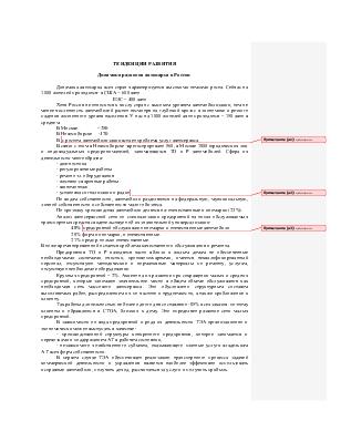 предприятий автосервиса.