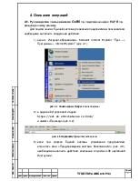 инструкция по информационной безопасности для пользователей пк - фото 6